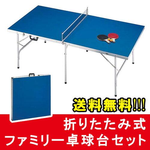 販売終了★ 折りたたみ式ファミリー卓球台セット