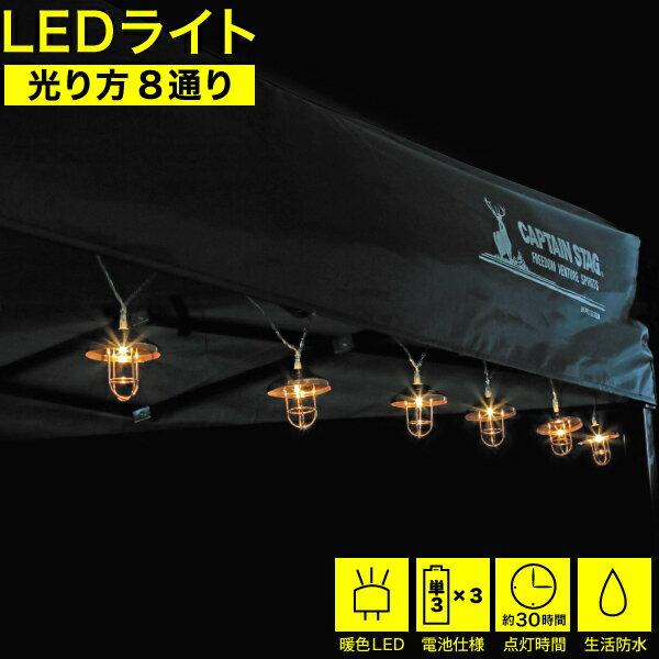 LEDデコレーションライト 10灯