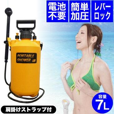 新しくなりました★ どこでもシャワー! 加圧ポンピング式 ポータブルシャワー (容量7L)ポンプ式 携帯シャワー シャワータイム7【RCP】