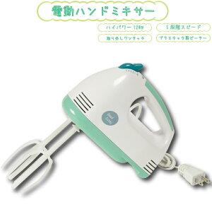 パール金属(PEARL LIFE) 電動ハンドミキサー グッドキューティー D-1121