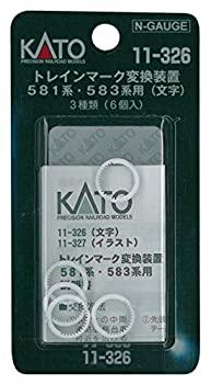 【中古】KATO Nゲージ トレインマーク変換装置 581系 /583系用 文字 11-326 鉄道模型用品
