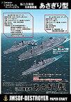 【中古】護衛艦あさぎり型 ペーパークラフト1/900