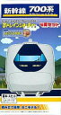 【中古】Bトレインショーティー新幹線700系 ひかりレールスター 基本4両セット