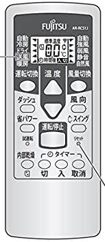 【中古】富士通ゼネラル エアコン リモコン AR-RCS1J(部品番号:9319865003)