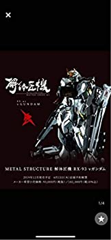 ホビー, その他 METAL STRUCTURE RX-93