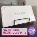 【送料無料】マスクケース 使い捨て 紙 抗菌 日本製 100枚セット
