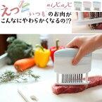 肉 スジ切り 器 下ごしらえ 豚肉 鶏肉 牛肉 ニクサス 肉 やわらかくする 簡単 調理 器具 義春 刃物 おうち時間