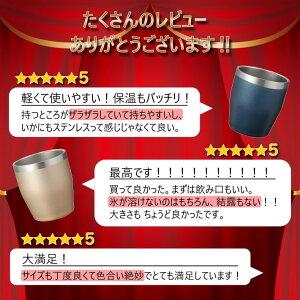 真空断熱 タンブラー 350ml ゴールド・ネイビー 2個セットステンレス 保温 保冷 二重構造 結露しにくい クール ホット 両用