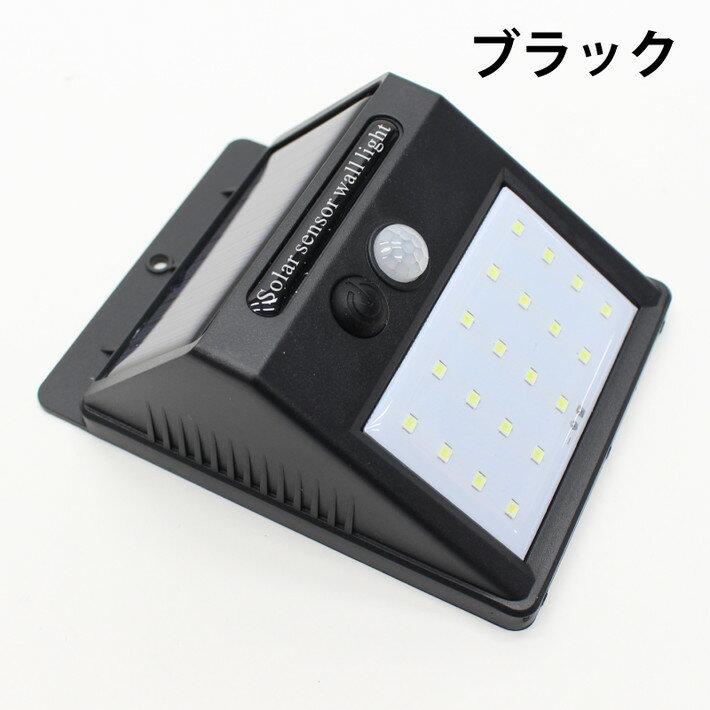 ソーラー 充電 式 20 LEDセンサーライト 1200mAh 防犯 取付簡単 省エネ エコ 防水【送料無料】