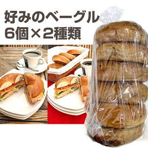 【冷凍】■コストコ■バラエティベーグルパン 12個入(6個入り×2袋) 2種類選択可能 ★goodma...