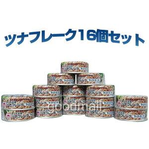 【マルハ ニチロ】ツナフレーク 80g X 16缶 マグロ油漬★緊急