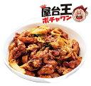 *韓国食品*【冷凍】ポチャワン 味付・鶏カルビ 500g■goodmall■タッカルビ