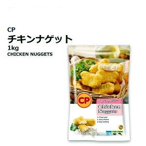 【冷凍】■コストコ■大容量・CP チキンナゲット 1kg★goodmall_costco★【ラッキーシール対応】
