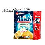 ■コストコ■【finish】フィニッシュ タブレット 5g X 150粒 食器洗浄機洗剤(パワーキューブ) goodmall_costco