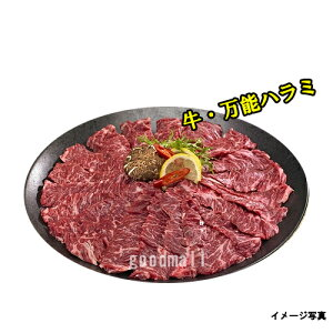 *韓国食品*【クール便・冷凍】牛 万能ハラミ 約1kg前後■goodmall_焼肉■BBQ■【ラッキーシール対応】