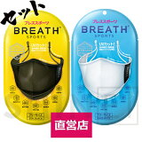 メーカー直営店 スポーツマスク BREATH SPORTS MASK ブレススポーツマスク セット2袋「ブラック1袋(1枚入り)+ホワイト1袋(1枚入り)」ATB-UV+使用 ブレスマスク UVカット 抗菌防臭 冷感効果 手洗い洗濯可能 素早い乾燥 呼吸ラクラク