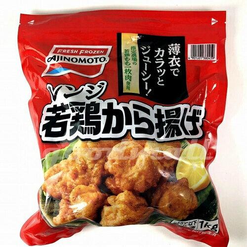 AJINOMOTO(味の素)『レンジ 若鶏のから揚げ 1kg(GW694)』