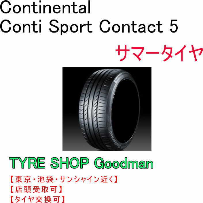 ☆ 5シリーズ コンチネンタル Eクラス MO BMW 5 コンチプレミアムコンタクト / 225/55R17 97Y メルセデスベンツ サマータイヤ