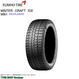 KUMHO・WINTERCRAFT・ICE・Wi61