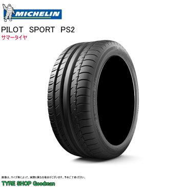 ミシュラン 235/50R17 96Y N1 PS2 パイロットスポーツ (ポルシェ承認) サマータイヤ (スポーツ)(乗用車用)(17インチ)(235-50-17)