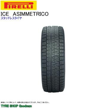 スタッドレス 215/55R17 94Q ピレリ アイスアシンメトリコ スタッドレスタイヤ (17インチ)(215-55-17)