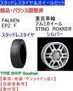 【エルグランド等】 215/65R15 96Q ファルケン ...