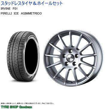(V90カントリー) 235/55R18 100Q ピレリ アイスアシンメトリコ & アーヴィンF01 7.5-18 +45 5/108 シルバー (スタッドレスタイヤ&ホイールセット)