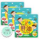 子ども 子供サプリメント こども肝油ドロップグミ バナナ風味 100粒 ユニマットリケン 3個セット 送料無料
