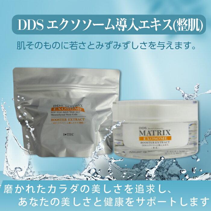 DDS MATRIX マトリックス エクソソーム導入エキス(整肌) i・tecインターナショナル ヒト幹細胞 EGF FGF ヒアルロン酸 30g 送料無料