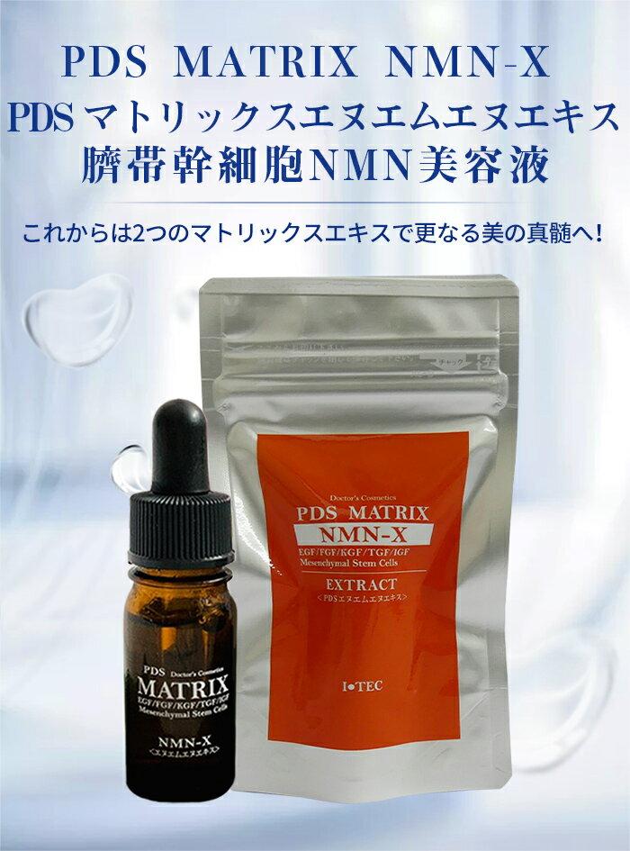 ヒトサイタイ間葉幹細胞順化培養 PDS MATRIX NMNーX EXTRAC T マトリックス エヌエムエヌエキス美容液 5ml ヒアルロン酸 コラーゲン エラスチン 日本製 人気急騰 送料無料