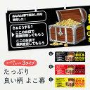 【3980送料無料】 横幕 高価買取 金・プラチナ・ダイヤモ