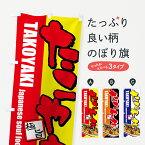 【3980送料無料】 のぼり旗 たこやきのぼり 極旨 TAKOYAKI Japanese soul food たこ焼き