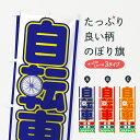 【3980送料無料】 のぼり旗 自転車のぼり 修理 販売 カ...