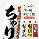 【3980送料無料】 のぼり旗 ちゃりのぼり 自転車修理・販...