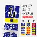 【3980送料無料】 のぼり旗 板金塗装のぼり 自動車修理