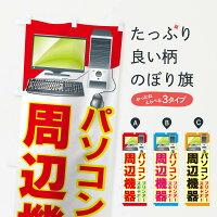【3980送料無料】 のぼり旗 パソコン周辺機器のぼり プリンター スキャナー パソコン販売