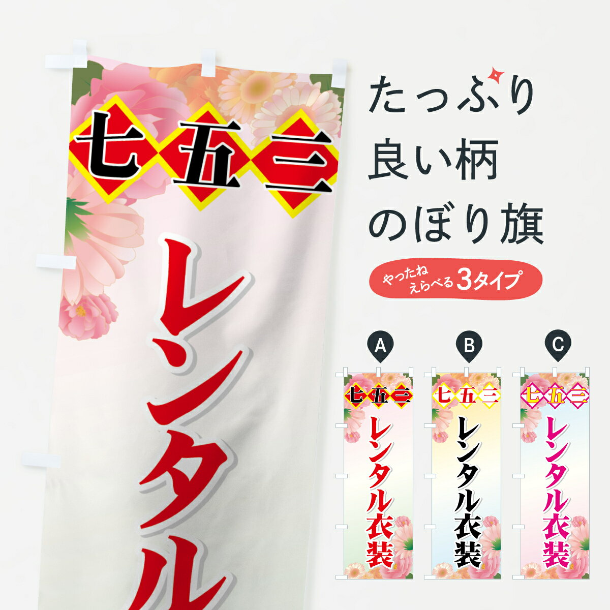【3980送料無料】 のぼり旗 七五三のぼり レンタル衣裳 秋