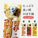 【3980送料無料】 のぼり旗 切手のぼり 古銭 高価買取