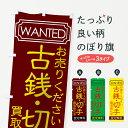【3980送料無料】 のぼり旗 古銭・切手のぼり 買取強化中