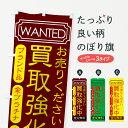 【3980送料無料】 のぼり旗 買取強化中のぼり ブランド品
