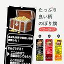 【3980送料無料】 のぼり旗 高価買取のぼり 金・プラチナ