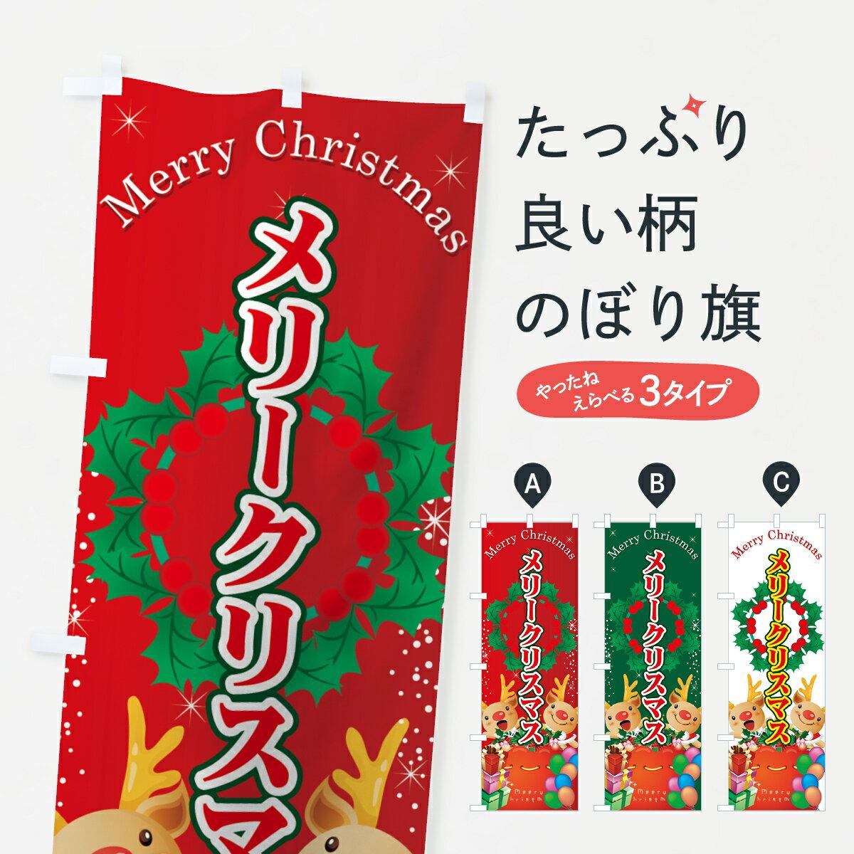 パーティーグッズ, のぼり  Merry Christmas