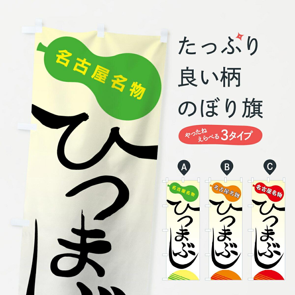 【3980送料無料】 のぼり旗 ひつまぶしのぼり 名古屋名物 うなぎ料理