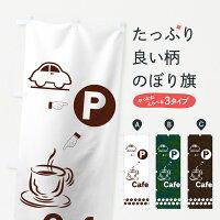 カフェ駐車場のぼり旗