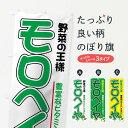 【3980送料無料】 のぼり旗 モロヘイヤのぼり 野菜の王様