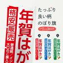 のぼり旗 年賀はがきのぼり 格安販売 普通紙/インクジェット
