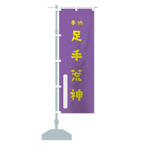 Upbound flag the foot and the hand fierce god flag dedication cute Tianjin  land of the gods Tsu God pretty Tianjin a type of family classification
