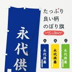 【ネコポス送料360】 のぼり旗 永代供養のぼり 7SEJ 楷書 別色 青 ? 緑 祈願