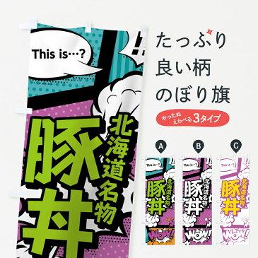 【3980送料無料】 のぼり旗 豚丼のぼり 北海道名物 アメコミ風 マンガ風 コミック風 丼もの