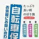 【3980送料無料】 のぼり旗 自転車保険のぼり 保険各種